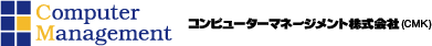 コンピューターマネージメント株式会社(CMK)